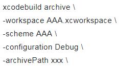 iOS, xcodebuild archive 命令行的一个问题· TesterHome