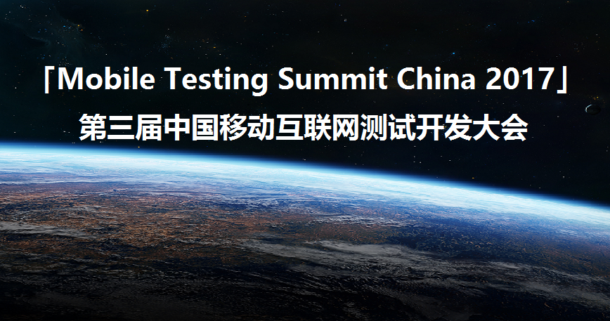 Mobile Testing Summit China 2017
