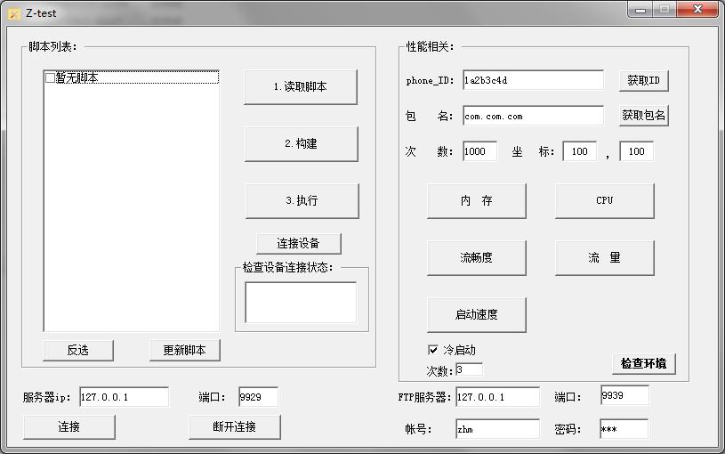 android 性能监控工具介绍(Python+PyQt 实现) · TesterHome